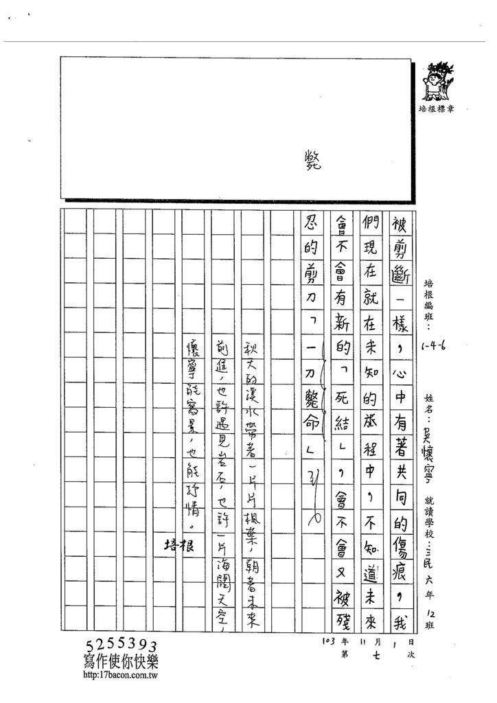 103W6207吳懷寧 (3)