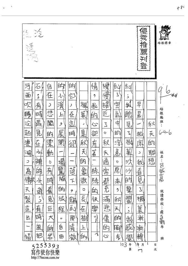 103W6207呂振嘉 (1)
