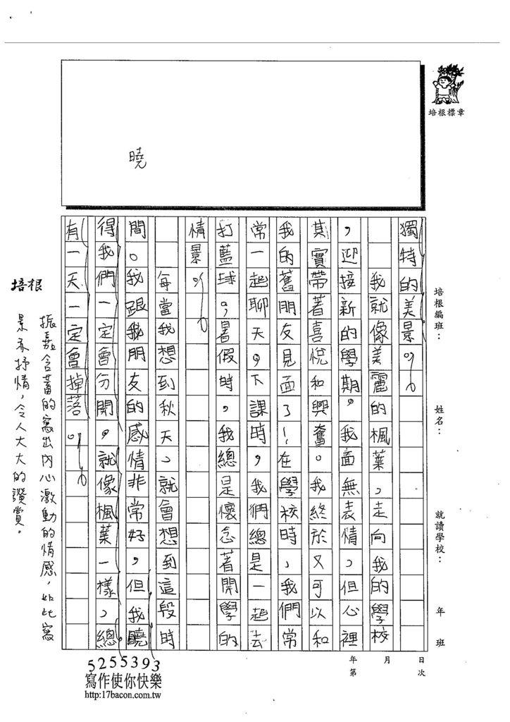 103W6207呂振嘉 (2)