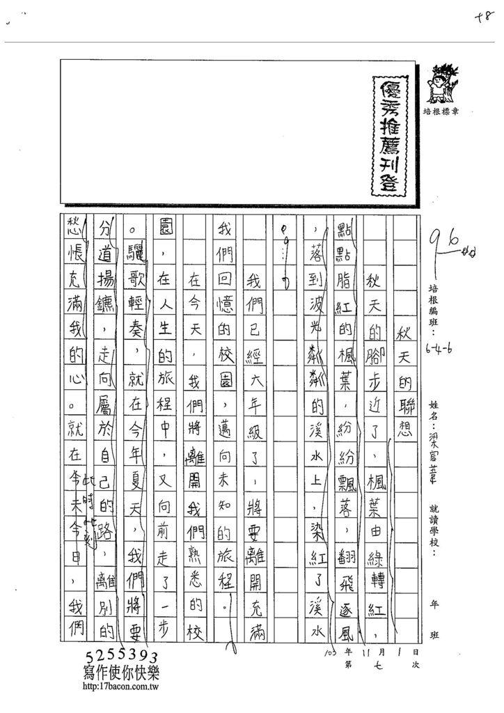 103W6207梁宸葦 (1)