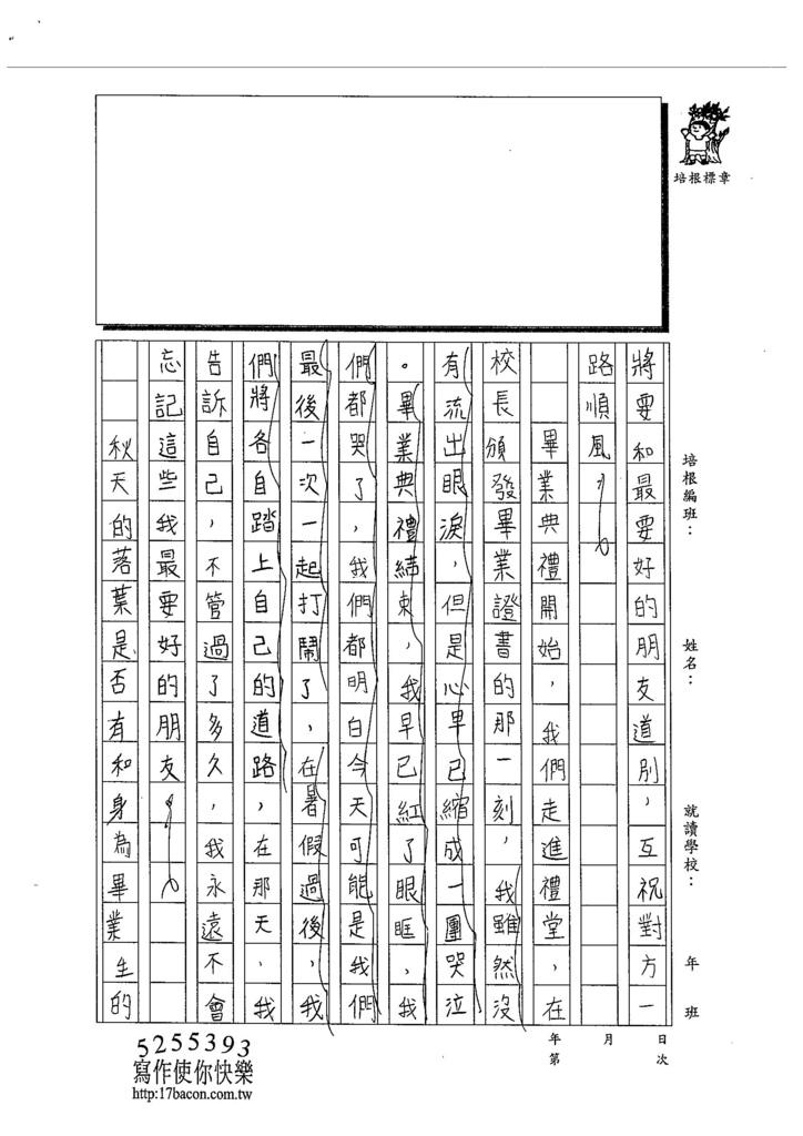 103W6207梁宸葦 (2)