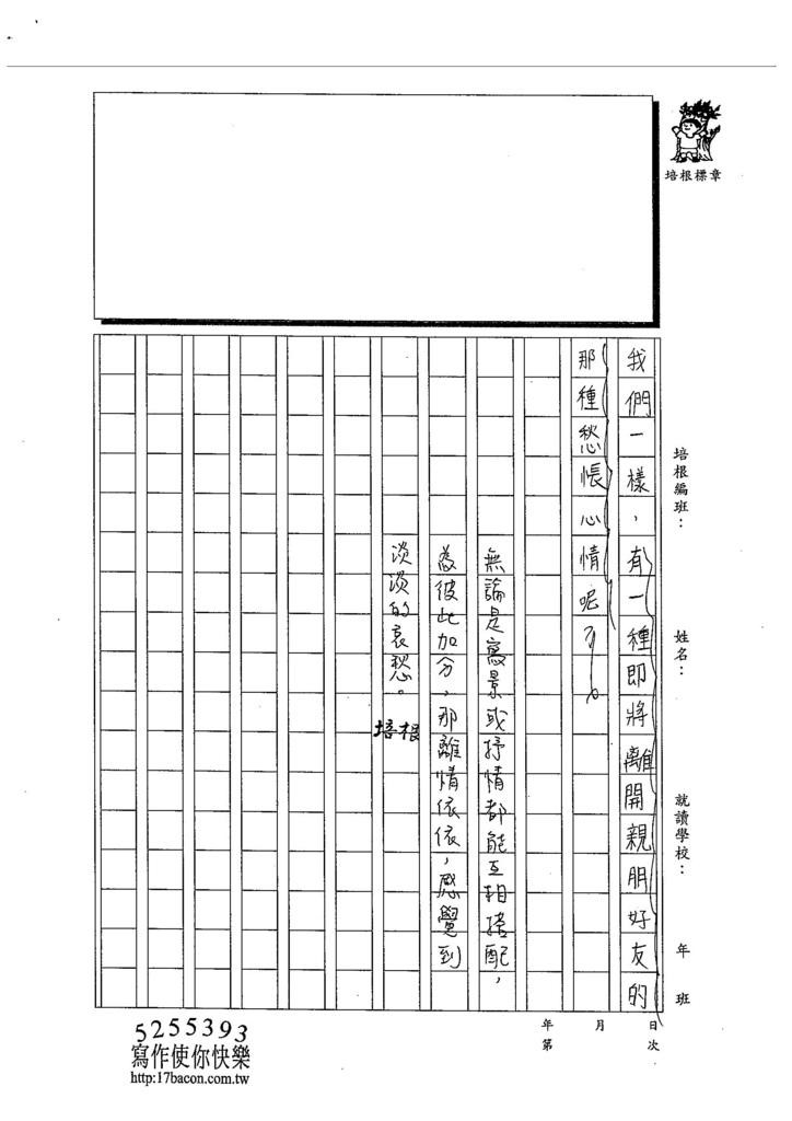 103W6207梁宸葦 (3)