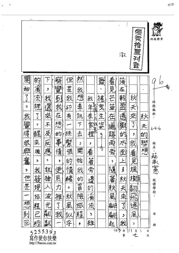 103W6207蔡承憲 (1)
