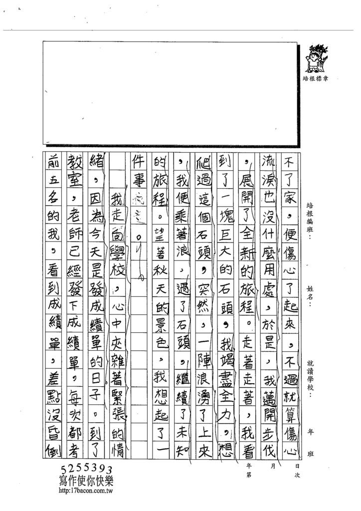 103W6207蔡承憲 (2)