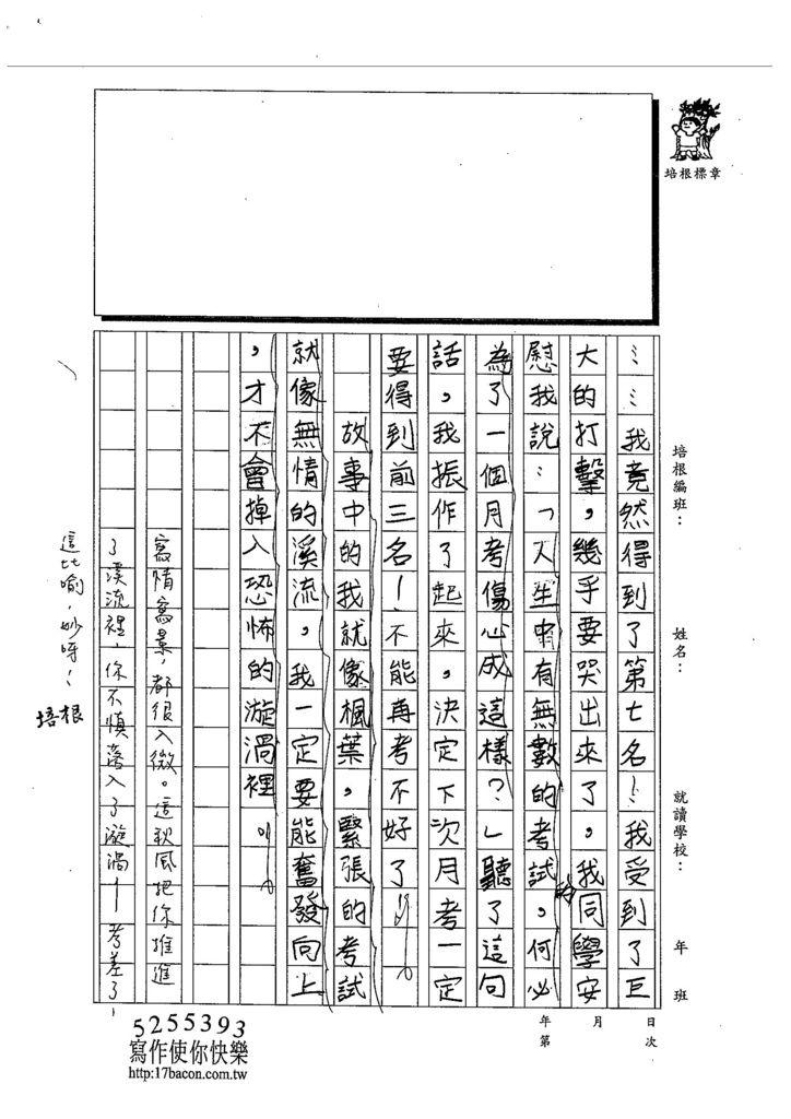 103W6207蔡承憲 (3)