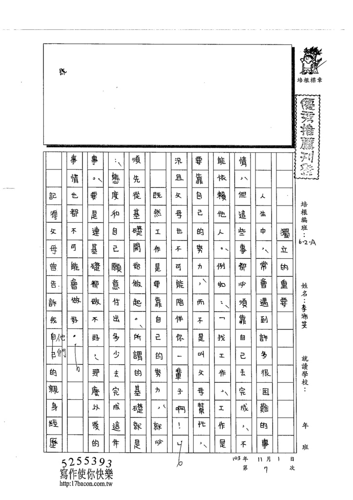 103WA207李沛芠 (1)