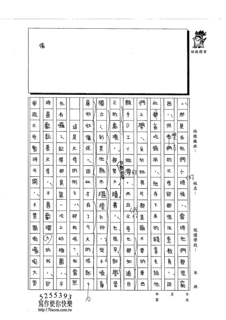 103WA207李沛芠 (2)