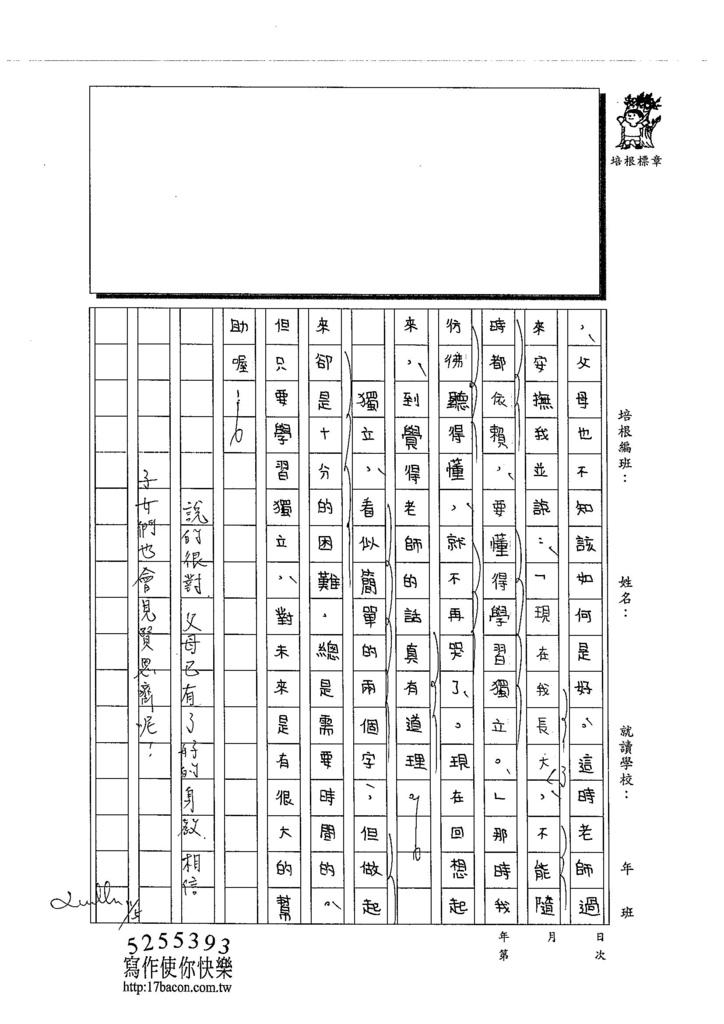 103WA207李沛芠 (3)