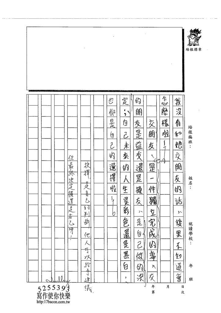 103WA207張乃文 (3)