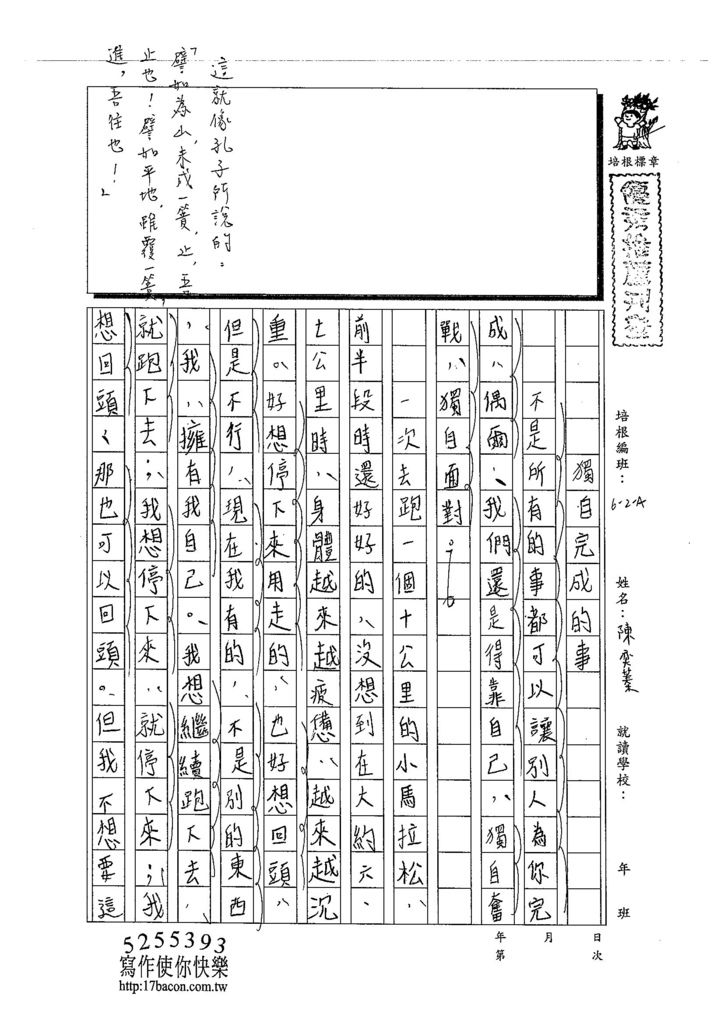 103WA207陳奕蓁 (1)