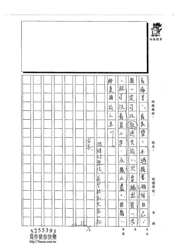 103WA207陳奕蓁 (3)