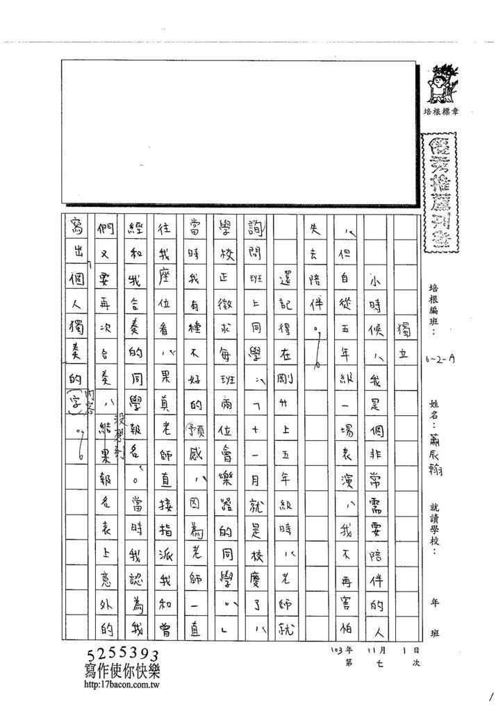 103WA207蕭辰翰 (1)