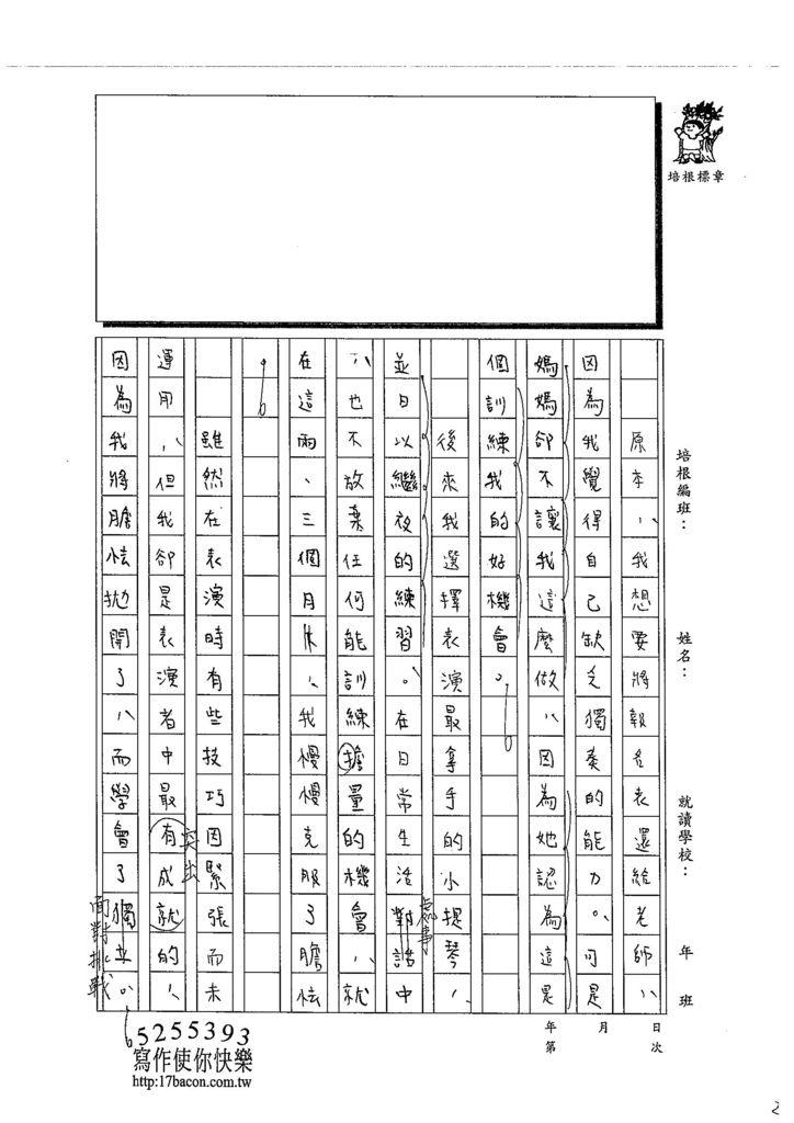 103WA207蕭辰翰 (2)