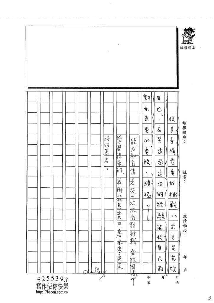 103WA207蕭辰翰 (3)