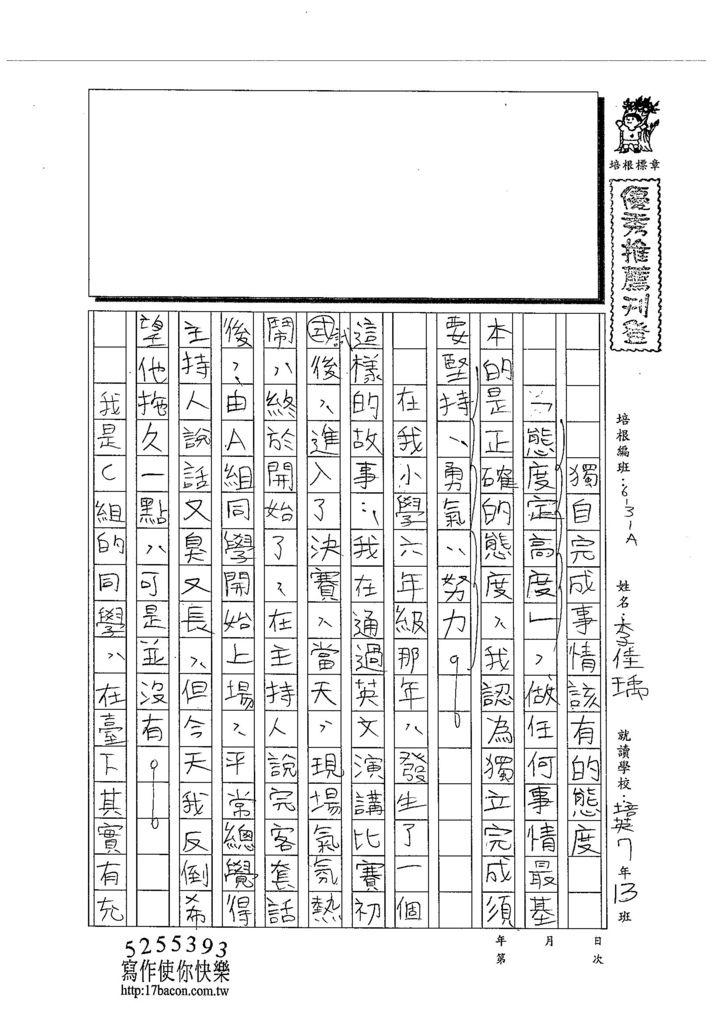 103WA207李佳瑀 (1)