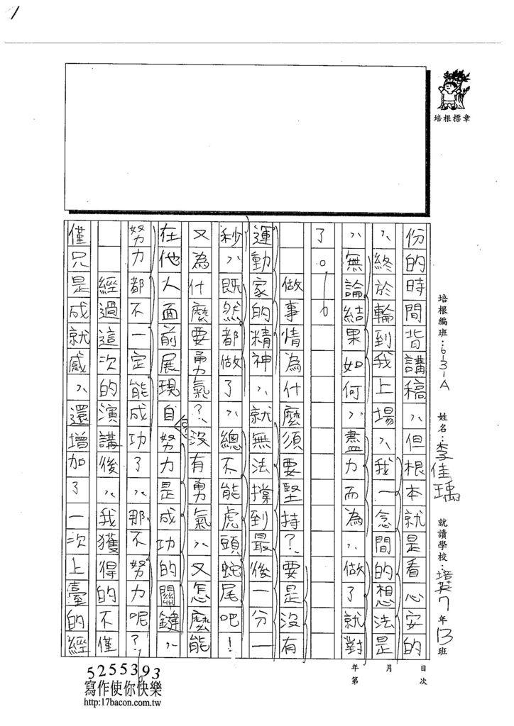 103WA207李佳瑀 (2)