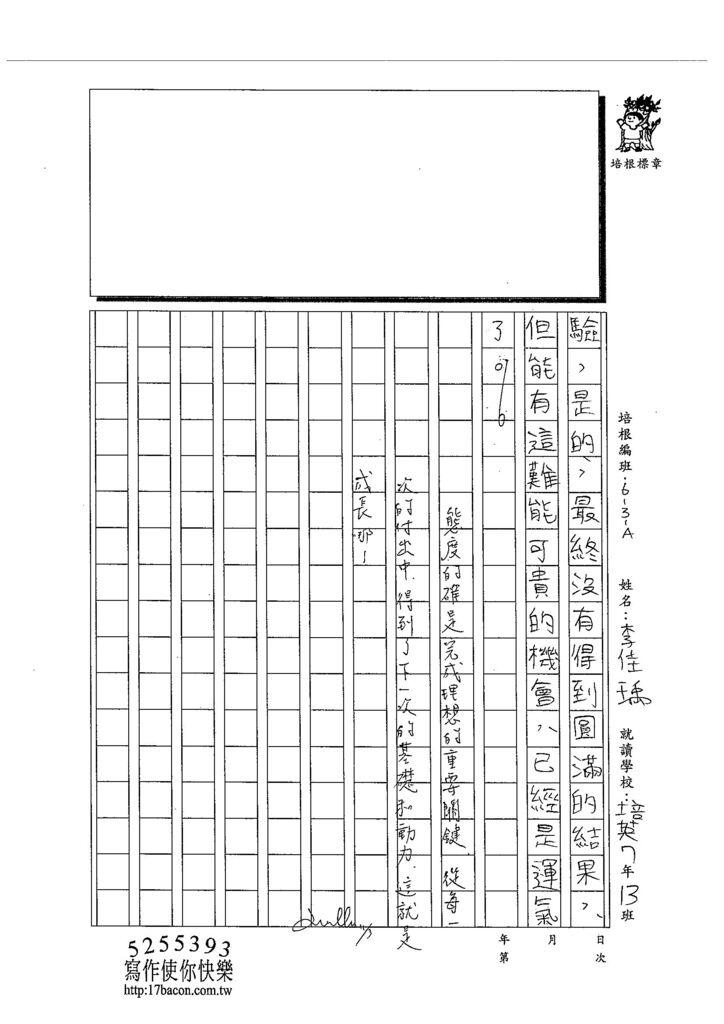 103WA207李佳瑀 (3)