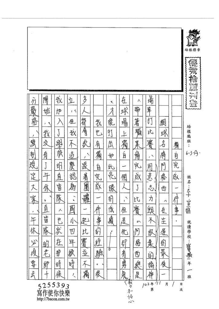 103WA207李宣誼 (1)