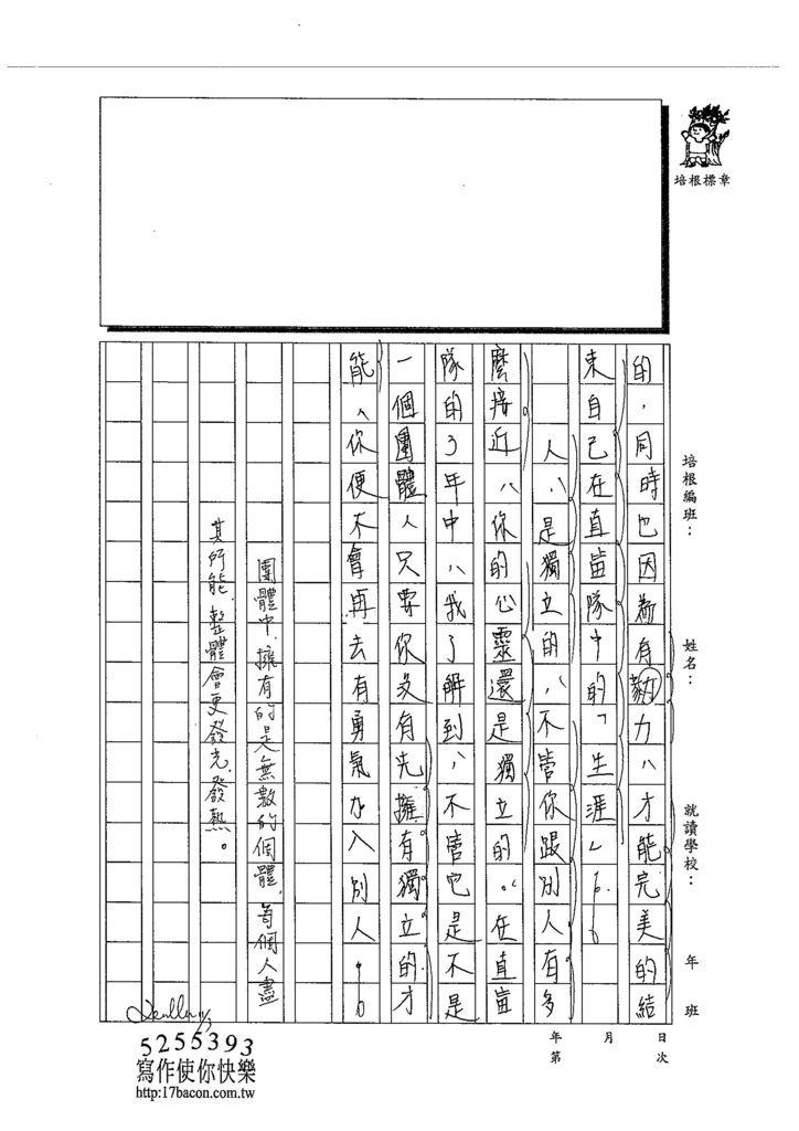 103WA207李宣誼 (3)