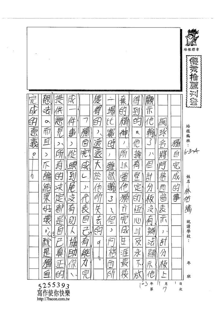 103WA207林佑諺 (1)