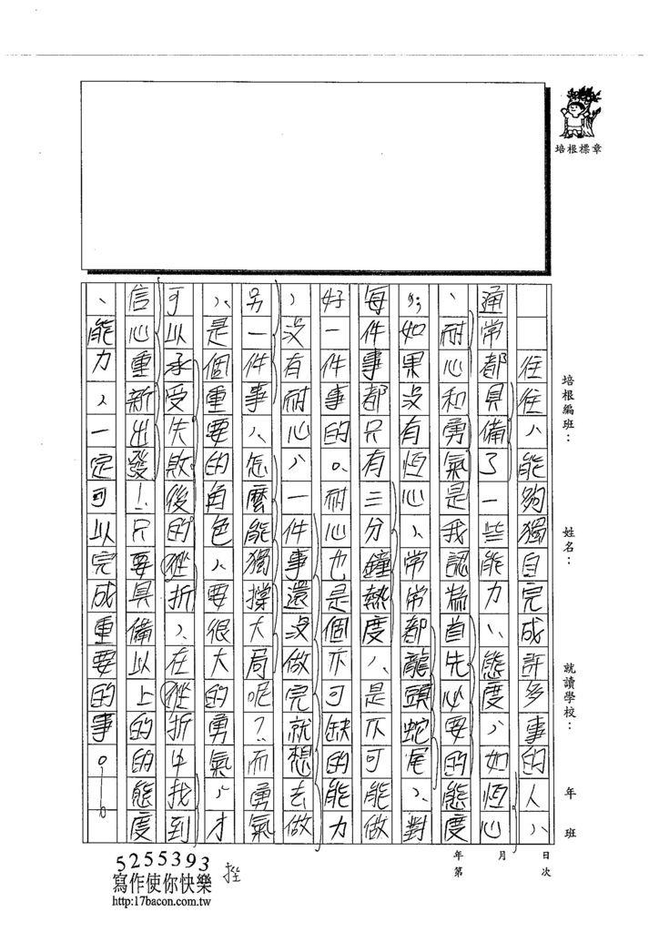 103WA207林佑諺 (2)