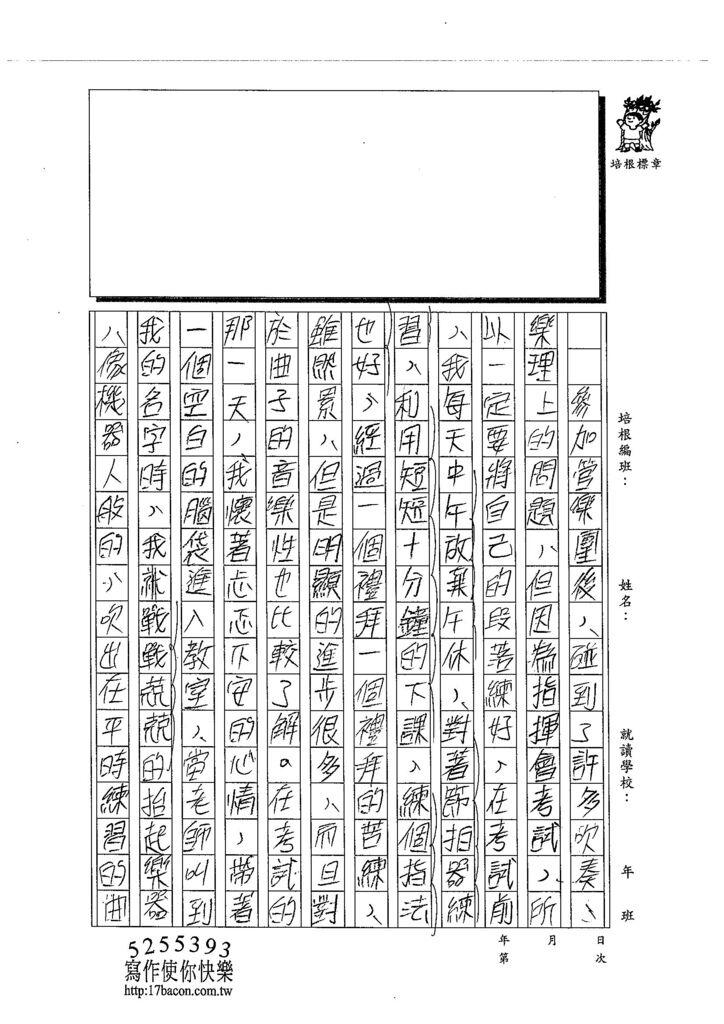 103WA207林佑諺 (3)