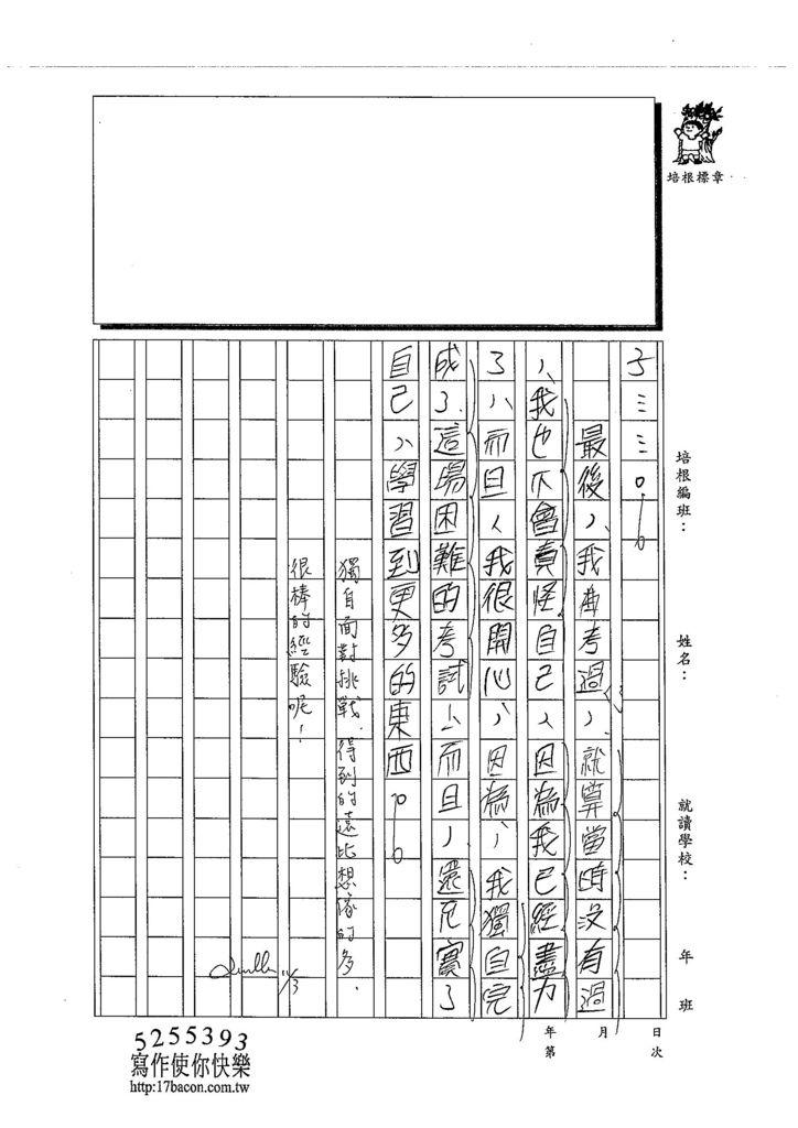 103WA207林佑諺 (4)