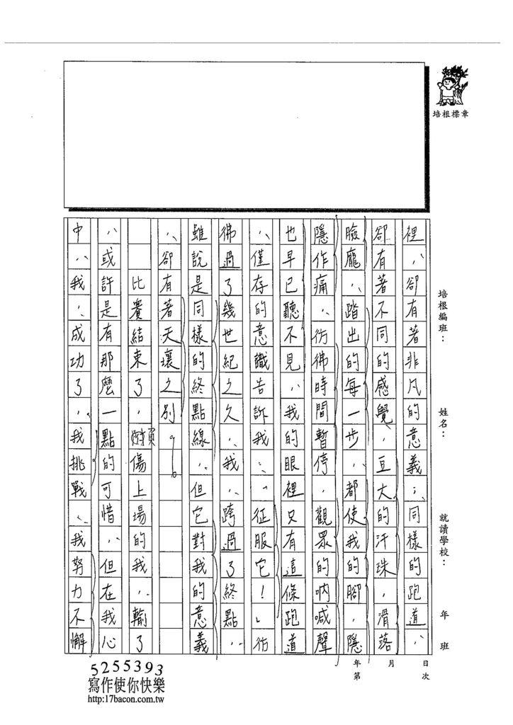 103WA207蔡維怡 (3)