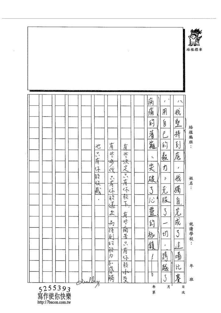 103WA207蔡維怡 (4)