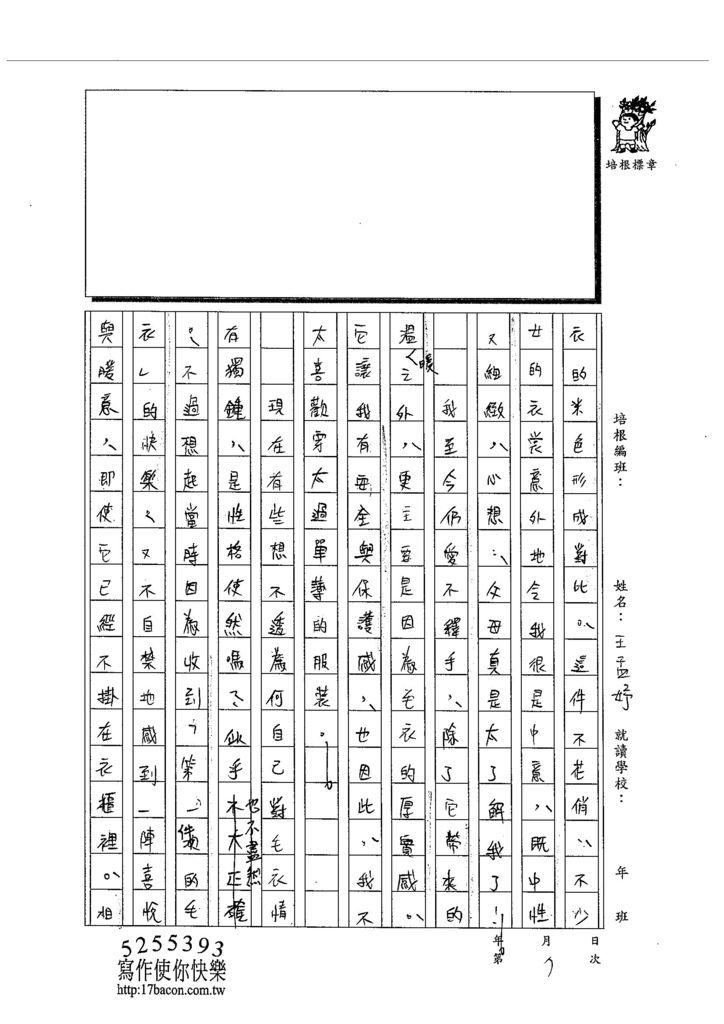 103WG207王孟妤 (2)