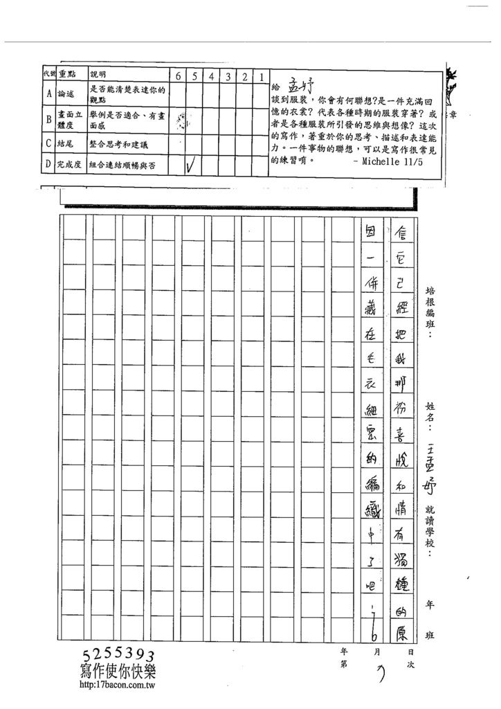 103WG207王孟妤 (3)