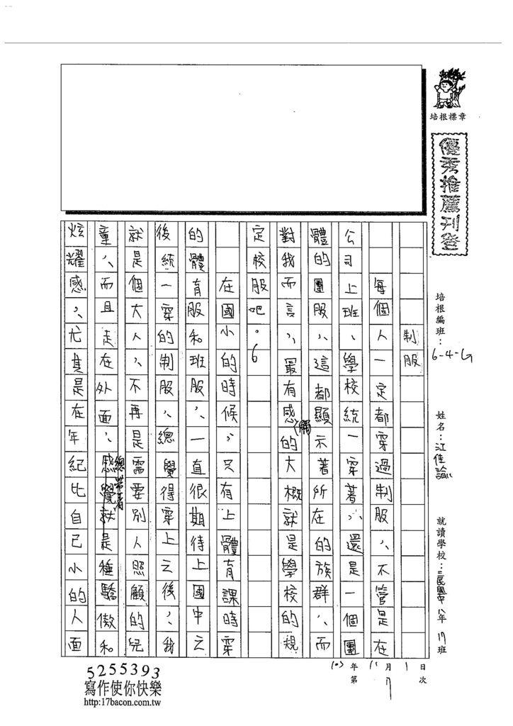 103WG207江佳諭 (1)