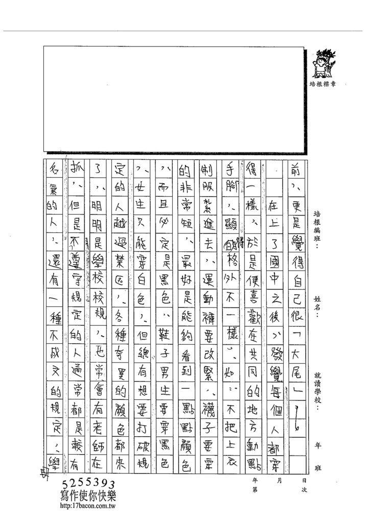 103WG207江佳諭 (2)