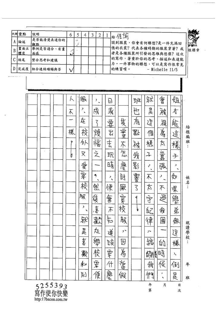 103WG207江佳諭 (3)