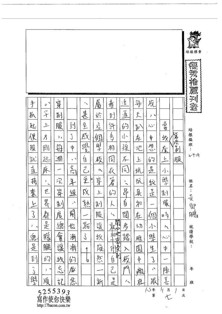 103WG207黃御鵬 (1)