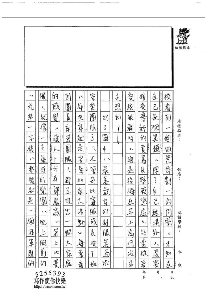 103WG207黃御鵬 (2)