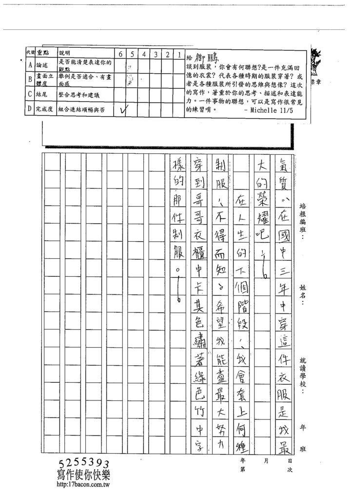 103WG207黃御鵬 (3)
