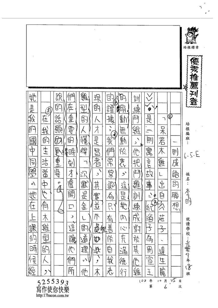 103WE206李昀 (1)