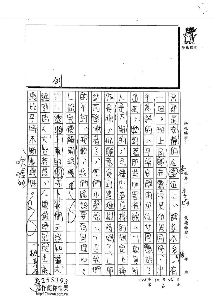 103WE206李昀 (2)