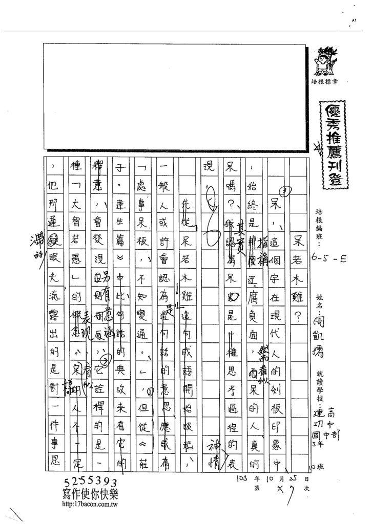 103WE206周凱儒 (1)