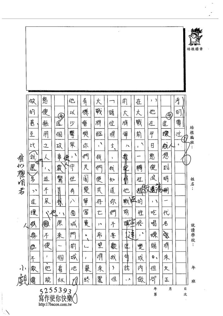 103WE206周凱儒 (2)