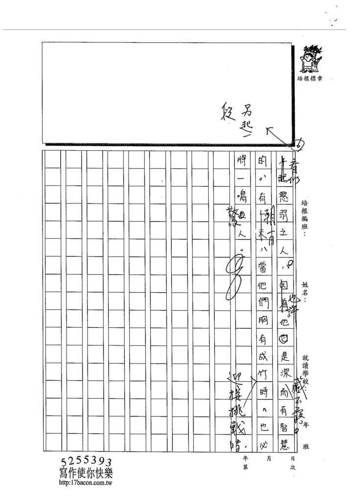 103WE206周凱儒 (3)