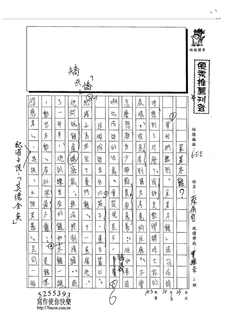 103WE206蔡侑哲 (1)