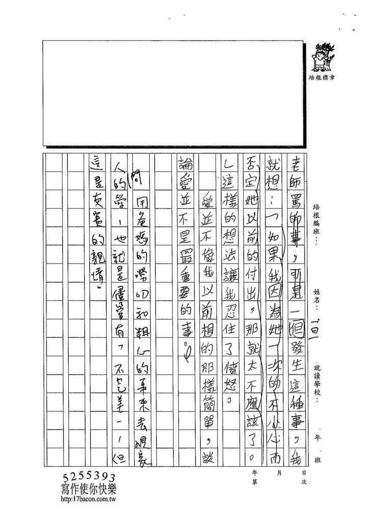 103W5205彭詠麒 (2)