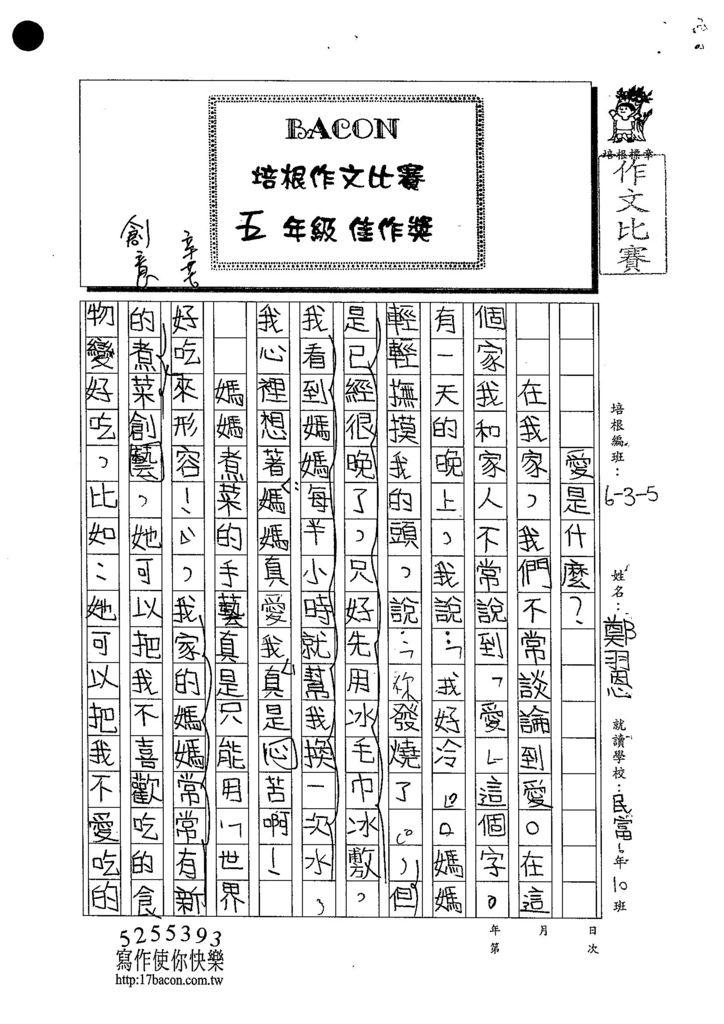 103W5205鄭羽恩 (1)