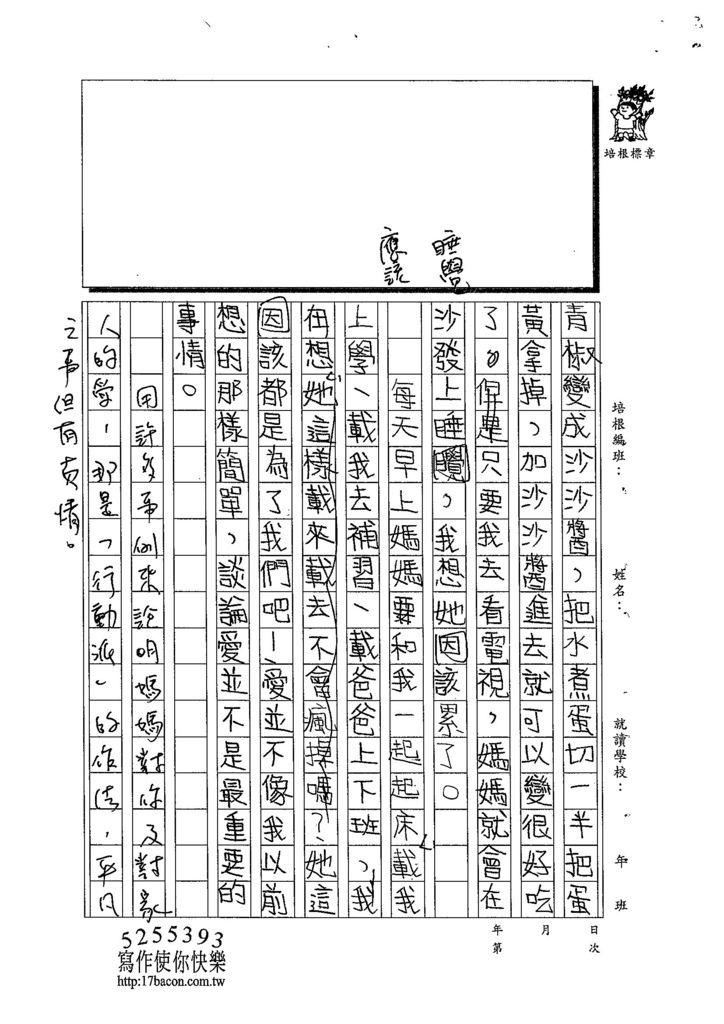 103W5205鄭羽恩 (2)