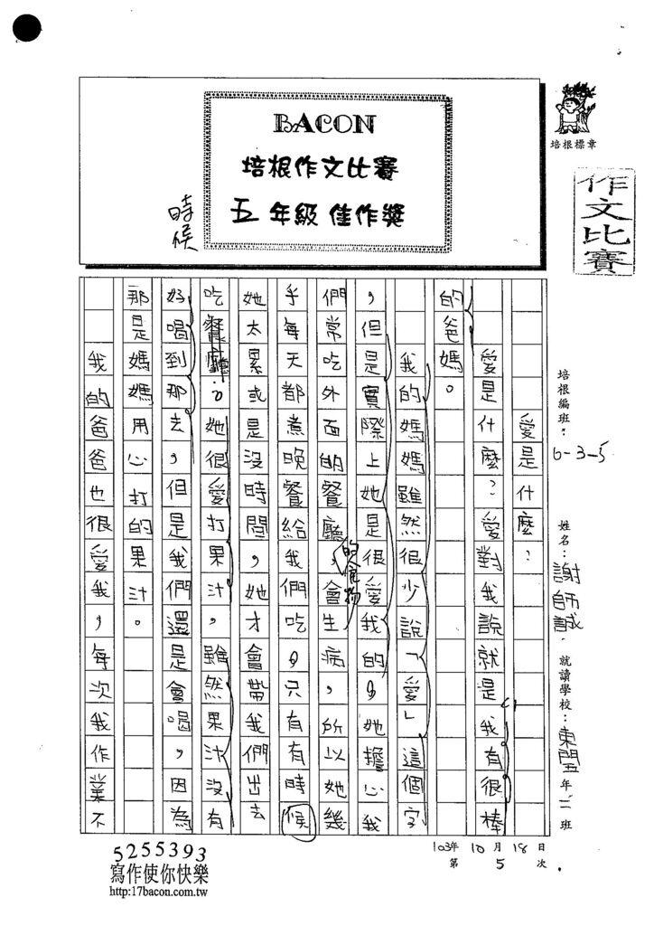 103W5205謝師誠 (1)