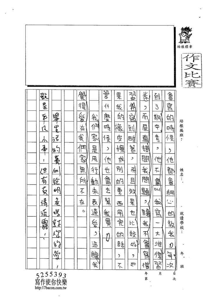 103W5205謝師誠 (2)