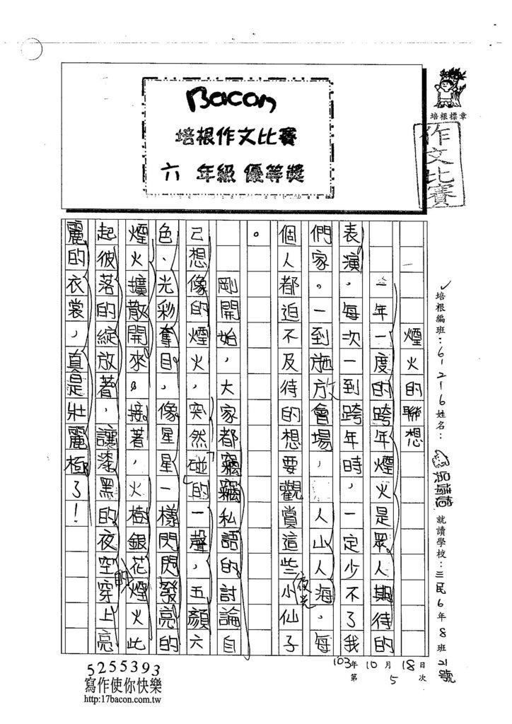 103W6205吳靖媗 (1)
