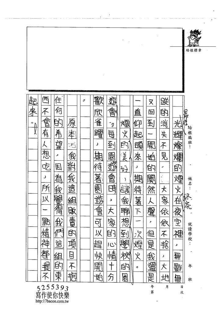 103W6205吳靖媗 (2)